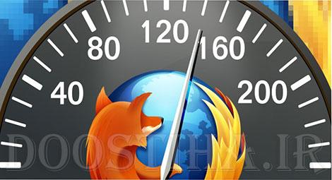 بهینه سازی و افزایش سرعت مرورگر فایرفاکس