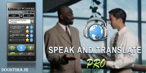 Translator Speak & Translate Pro