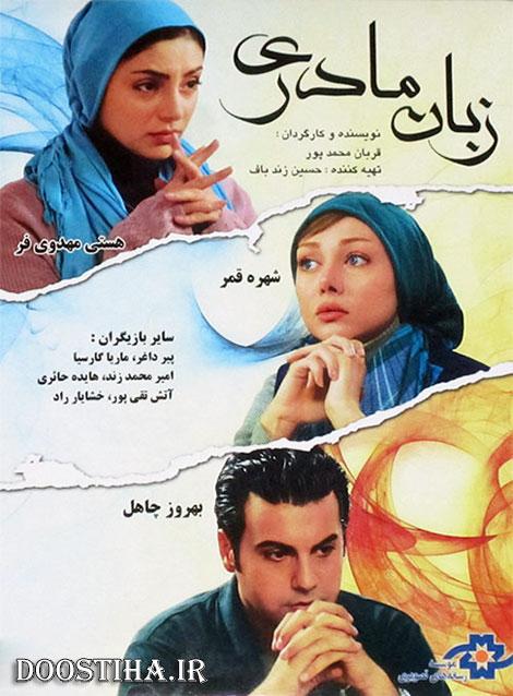 دانلود فیلم زبان مادری با کیفیت عالی