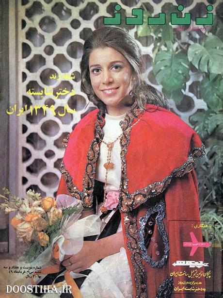دختران شایسته روی جلد مجلات قدیم