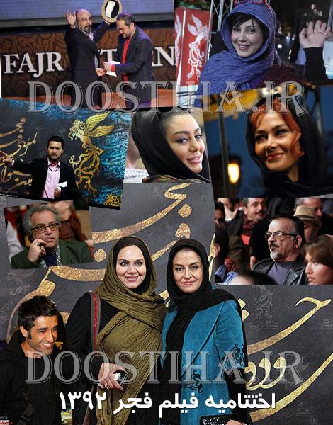 دانلود مراسم افتتاحیه و اختتامیه فیلم فجر 1392