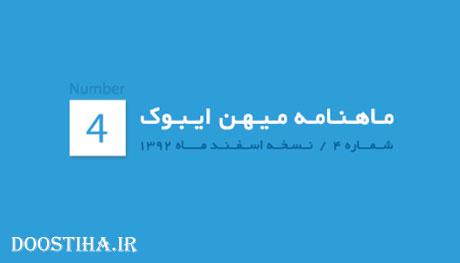 دانلود ماهنامه میهن ایبوک نسخه اسفند 92