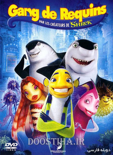 دانلود دوبله فارسی انیمیشن داستان کوسه Shark Tale 2004