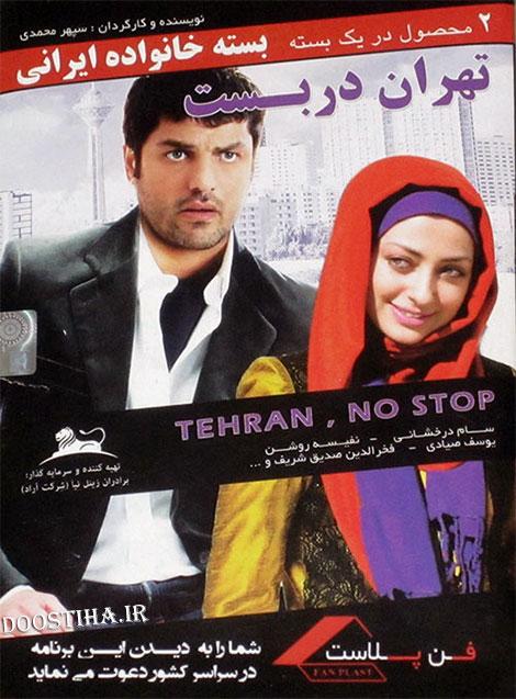 دانلود فیلم تهران دربست با کیفیت عالی