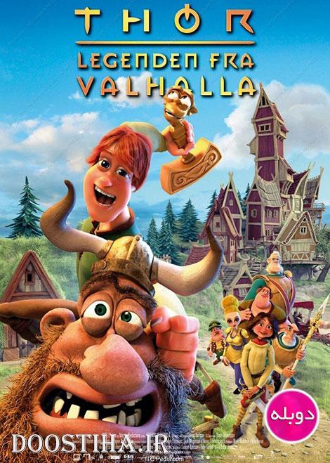دانلود دوبله فارسی انیمیشن تور افسانه وایکینگ ها Thor Legends of Valhalla