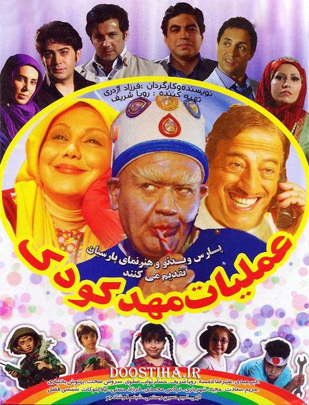 دانلود فیلم عملیات مهد کودک با کیفیت عالی