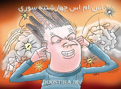 اس ام اس و پیامک های چهارشنبه سوری، جملات طنز و پیامک چهارشنبه سوری
