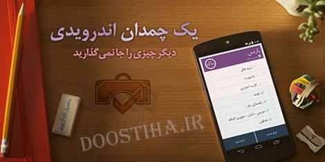 دانلود اپلیکیشن فارسی چمدان Checklist