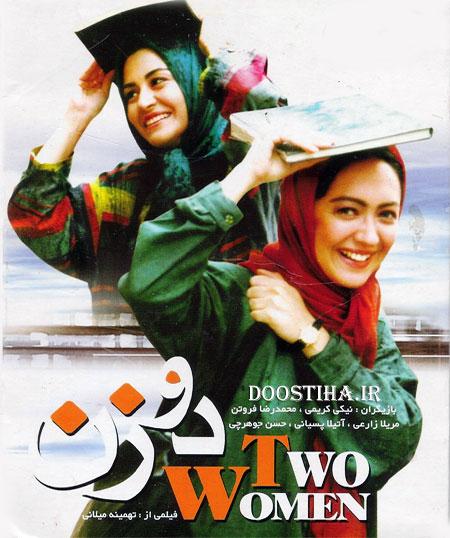 دانلود فیلم دو زن با کیفیت عالی