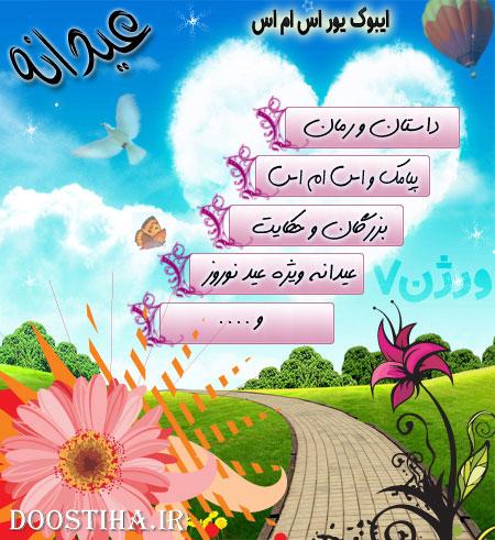 دانلود کتاب الکترونیکی یور اس ام اس 7 با موضوع عیدانه
