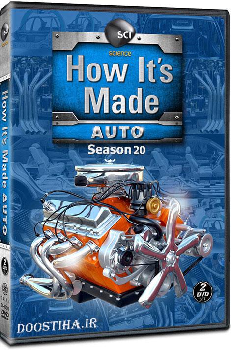 دانلود فصل بیستم مستند How it's Made