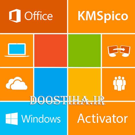 کرک ویندوز و آفیس KMSpico Activator
