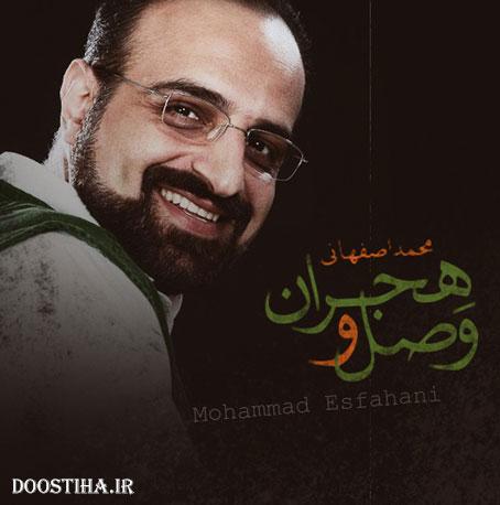 دانلود آهنگ جدید محمد اصفهانی به نام وصال و هجران