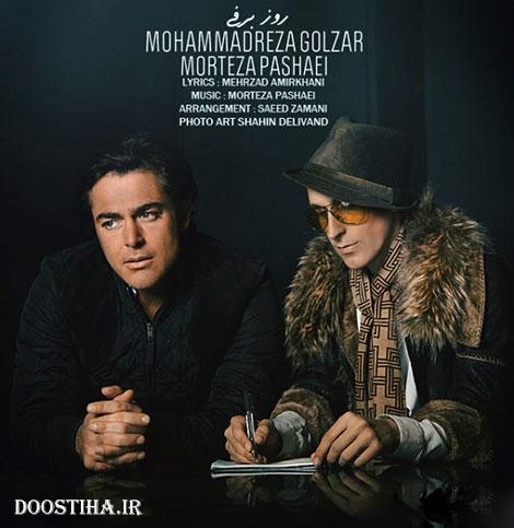 دانلود آهنگ جدید محمدرضا گلزار و مرتضی پاشایی به نام روز برفی