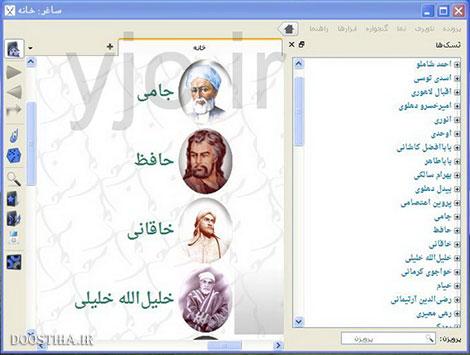 دانلود نرم افزار شعر و ادب فارسی به نام ساغر نسخه 2.5