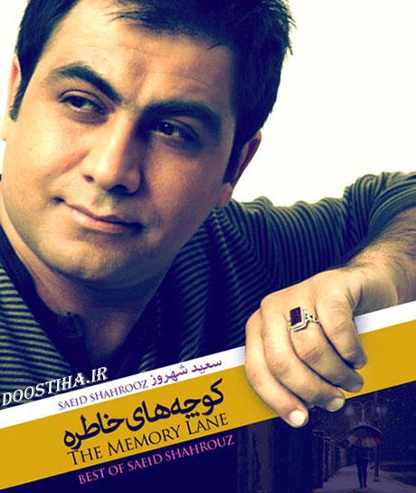 دانلود آهنگ جدید سعید شهروز به نام کوچه های خاطره