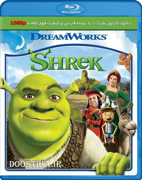 دانلود انیمیشن شرک 1 با دوبله فارسی Shrek 2001