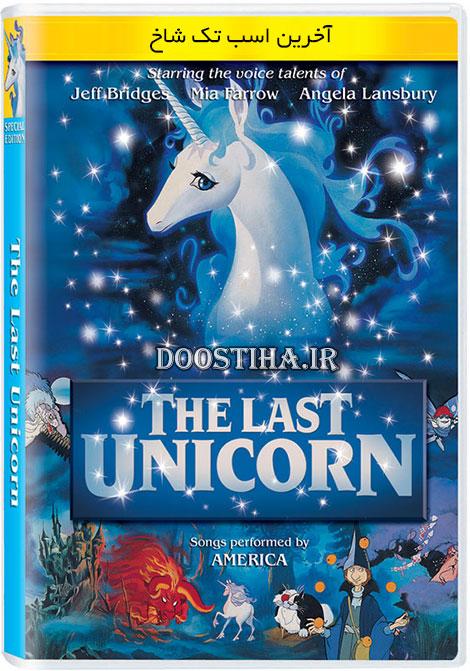 دانلود انیمیشن آخرین اسب تک شاخ The Last Unicorn 1982