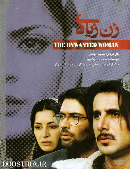 دانلود فیلم زن زیادی با کیفیت عالی