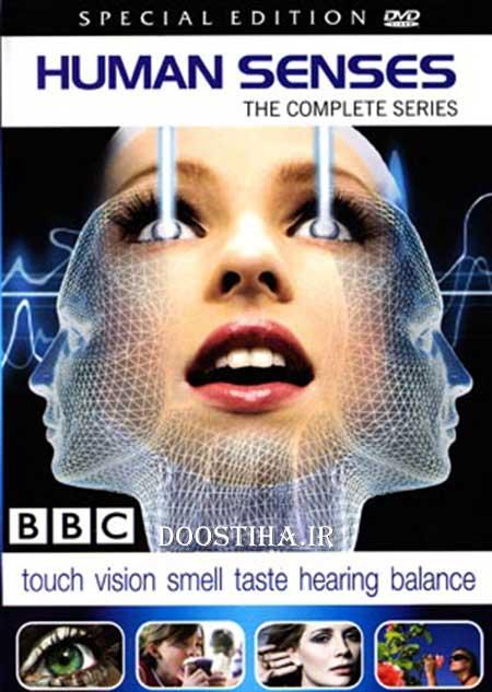 دانلود مستند حواس انسان BBC Human Senses