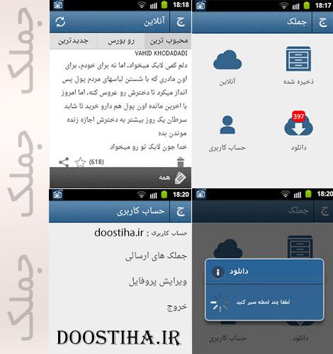 دانلود نرم افزار ایرانی جملک برای اندروید Jomlak