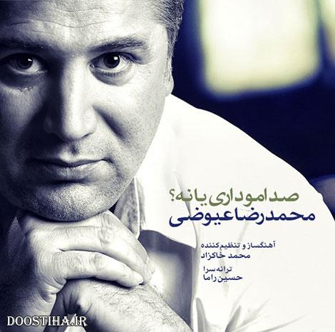 دانلود آهنگ جدید محمدرضا عیوضی به نام صدامو داری یا نه