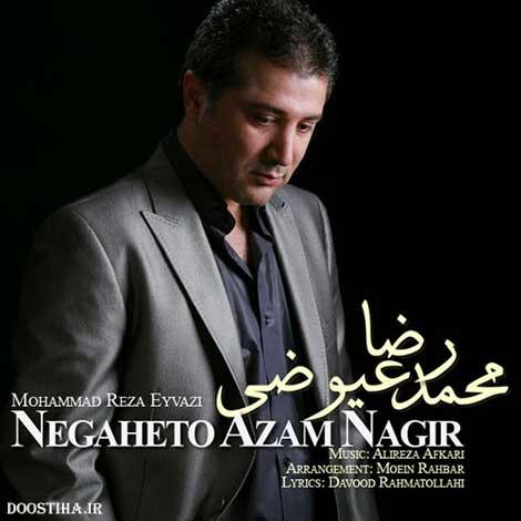 دانلود آهنگ جدید محمدرضا عیوضی به نام نگاهتو ازم نگیر