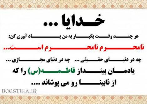 دست دادن به نامحرم حرام است