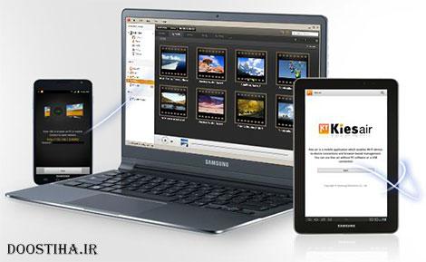 دانلود نرم افزار مدیریت گوشی و تبلت سامسونگ Samsung Kies