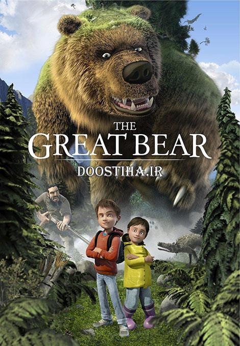 دانلود انیمیشن خرس بزرگ با دوبله فارسی