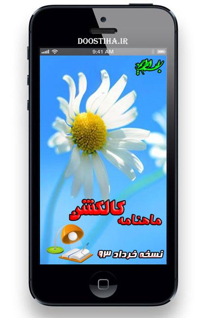 دانلود ماهنامه کالکشن نسخه خرداد 93