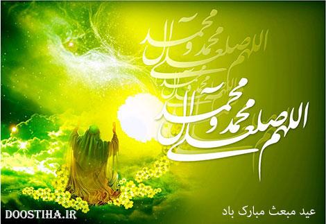 اس ام اس تبریک مبعث, پیامک تبریک بعثت پیامبر اکبرم (ص)