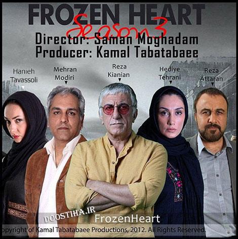 دانلود فصل سوم سریال قلب یخی با کیفیت عالی