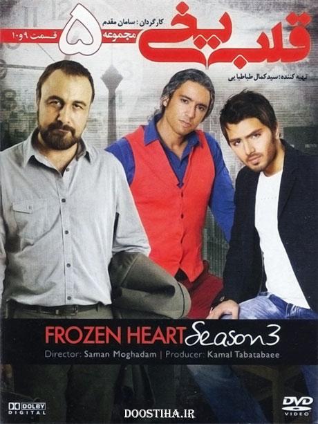 دانلود مجموعه اول فصل سوم قلب یخی قسمت 9 و 10