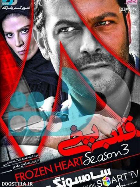 دانلود مجموعه اول فصل سوم قلب یخی قسمت 15 و 16