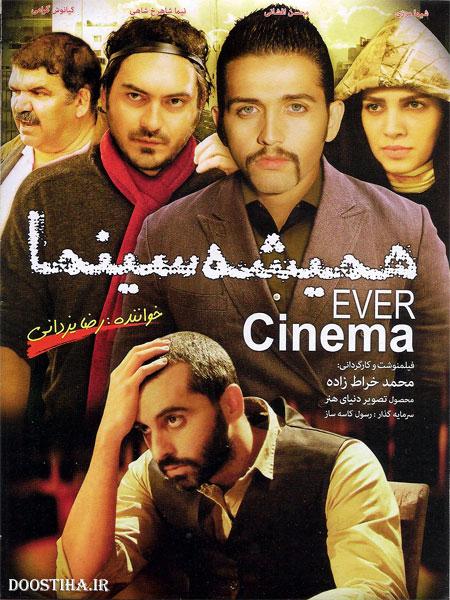 دانلود فیلم همیشه سینما با کیفیت عالی