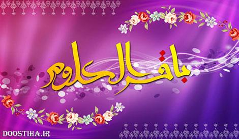 اس ام اس و پیامک تبریک ولادت محمد باقر و آغاز ماه رجب