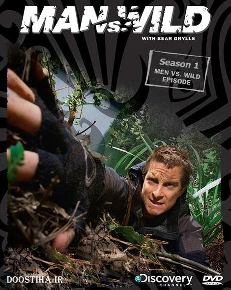 دانلود فصل اول مستند انسان در برابر طبیعت Man vs Wild Season 1