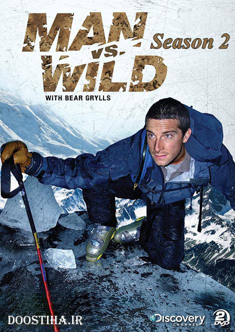 دانلود فصل دوم مستند انسان در برابر طبیعت Man vs Wild Season 2