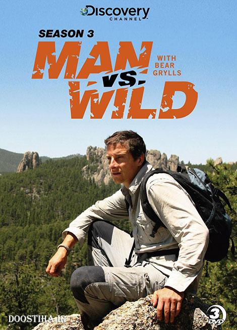 دانلود فصل سوم مستند انسان در برابر طبیعت Man vs Wild Season 2