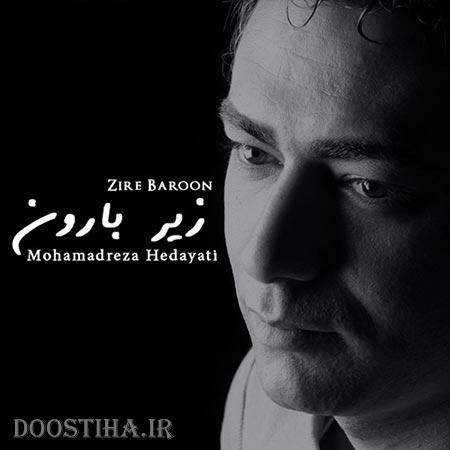 دانلود رمیکس آهنگ زیر بارون با صدای محمدرضا هدایتی