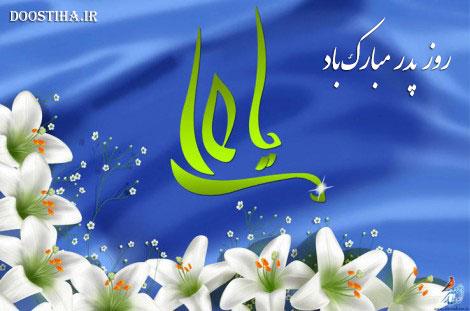 اس ام اس روز مرد, پیامک روز پدر, ولادت امام علی (ع) مبارک