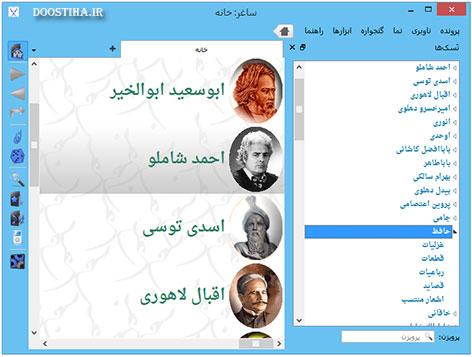 دانلود نرم افزار اشعار فارسی ساغر ورژن 2.5