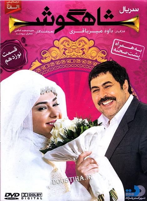 دانلود قسمت 19 سریال شاهگوش با لینک مستقیم