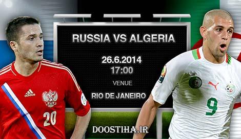 دانلود بازی الجزایر و روسیه در جام جهانی 2014