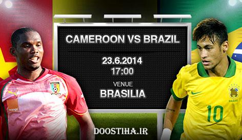 دانلود بازی کامرون و برزیل در جام جهانی 2014