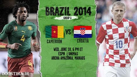 دانلود بازی کامرون و کرواسی در جام جهانی 2014