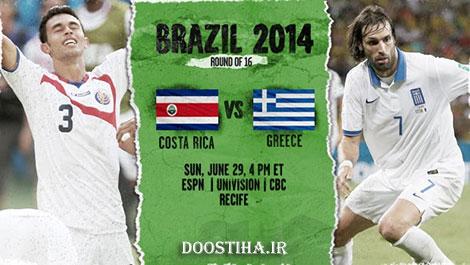 دانلود بازی کاستاریکا و یونان در جام جهانی 2014