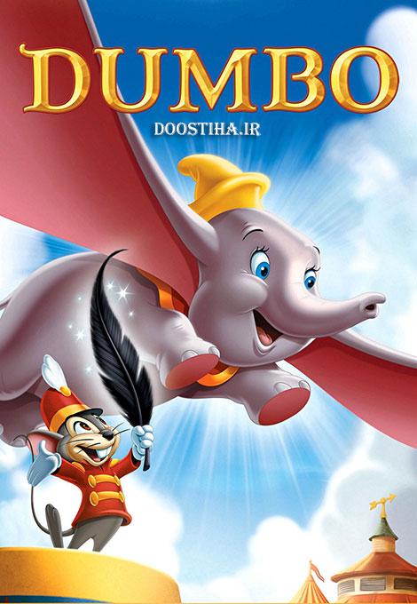 دانلود دوبله فارسی کارتون دامبو Dumbo 1941