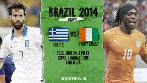 دانلود بازی یونان و ساحل عاج در جام جهانی 2014